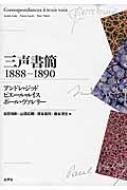 三声書簡 1888‐1890
