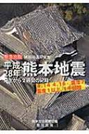 平成28年熊本地震 発生から2週間の記録 緊急出版 特別報道写真集