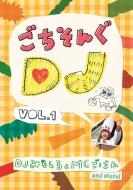 ごちそんぐDJ Vol.1