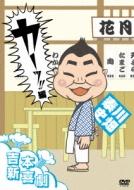 吉本新喜劇4(仮)
