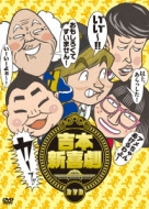 吉本新喜劇-BOX(仮)