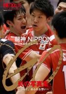 Go -つなぐ。あふれる想い-龍神nippon 全日本男子バレーボールチーム 炎の写真集