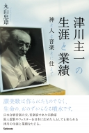 津川主一の生涯と業績 神と人と音楽とに仕えて
