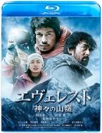 『エヴェレスト 神々の山嶺』 Blu-ray通常版