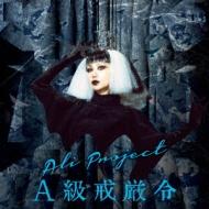 A級戒厳令 (+DVD)【初回限定盤】