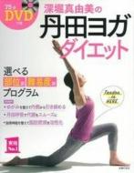DVDつき 深堀真由美の丹田ヨガ ダイエット
