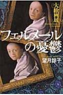 フェルメールの憂鬱 大絵画展