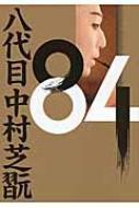 中村芝翫 (八代目)