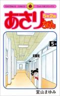 あさりちゃん 5年2組 てんとう虫コミックス