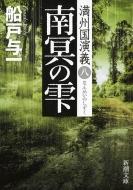 南冥の雫 満州国演義8 新潮文庫