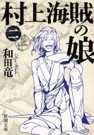 村上海賊の娘 2 新潮文庫
