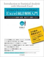できるビジネスパーソンのためのExcel統計解析入門 ビジネスにおける最強の武器、統計学を基礎から学ぶ