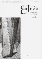 古楽情報誌アントレ 2016年6月号 Vol.279