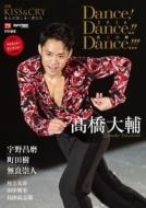 TVガイド/スカパー! TVガイドプレミアム特別編集 「KISS & CRY〜氷上の美しき勇者たち 別冊 Dance! Dance!! Dance!!!2016〜真夏の舞」
