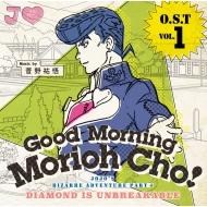 ジョジョの奇妙な冒険ダイヤモンドは砕けない O.S.T Vol.1〜Good Morning Mor ioh Cho〜