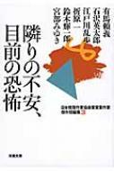 隣りの不安、目前の恐怖 日本推理作家協会賞受賞作家傑作短編集 3 双葉文庫