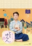 �A���e���r���� �ƂƎo����� ���S�� DVD BOX3