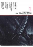 新編 日本幻想文学集成 1 安部公房・倉橋由美子・中井英夫・日影丈吉
