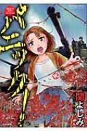 関よしみホラーコレクション パニック! -あたし死ぬの?-ぶんか社コミックス ホラーmシリーズ