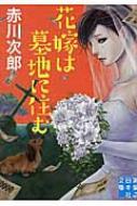 花嫁は墓地に住む 実業之日本社文庫