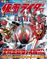 愛蔵版 仮面ライダー全戦士超ファイル 1971-2016 テレビくんdx