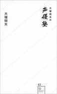 大塚明夫の声優塾 星海社新書