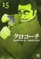 クロコーチ15 ニチブンコミックス