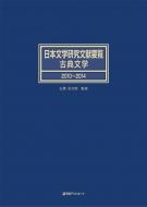 日本文学研究文献要覧 古典文学 2010〜2014