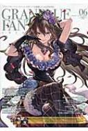 グランブルーファンタジー・クロニクル Vol.06