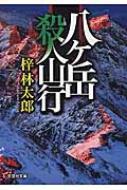 八ケ岳殺人山行 文芸社文庫
