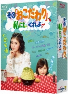 Sono[okodawari].Watashi Nimo Kureyo!! Blu-Ray Box