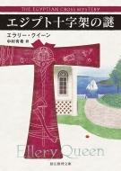 エジプト十字架の謎 創元推理文庫
