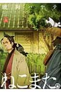 ねこまた。 3 芳文社コミックス