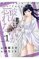 彼女の肌が忘れない 1 芳文社コミックス