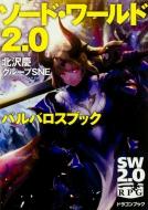 ソード・ワールド2.0 バルバロスブック 富士見ドラゴンブック
