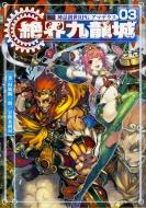 神話創世RPGアマデウス 03 絶界九龍城