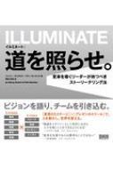 イルミネート:道を照らせ。 変革を導くリーダーが持つべきストーリーテリング法