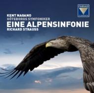 アルプス交響曲 ケント・ナガノ&エーテボリ交響楽団