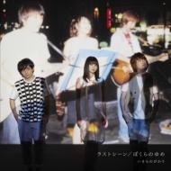 Last Scene/Bokura No Yume