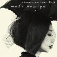 男と女'Un Homme et Une Femme'〜野宮真貴、フレンチ渋谷系を歌う。