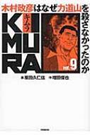 Kimura 木村政彦はなぜ力道山を殺さなかったのか Vol.9