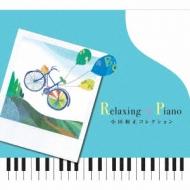 リラクシング・ピアノ〜小田和正コレクション