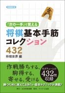 「次の一手」で覚える将棋基本手筋コレクション432 将棋連盟文庫