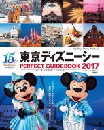 �����f�B�Y�j�[�V�[ �p�[�t�F�N�g�K�C�h�u�b�N 2017 My Tokyo Disney Resort