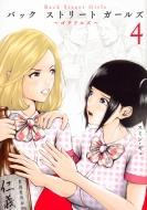 Back Street Girls 4 ヤングマガジンKC