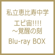 Ebi Chuu!!!!-Kakusei No Toki Director`s Cut Ban Bd-Box