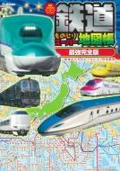 鉄道ものしりスーパー地図帳 最強完全版 最強のりものヒーローズブックス