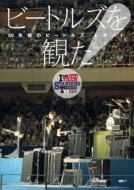 ビートルズ来日50周年記念 ビートルズを観た! -50年後のビートルズ・レポート-Cdジャーナルムック