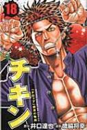 チキン「ドロップ」前夜の物語 18 少年チャンピオン・コミックス
