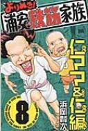 よりぬき!浦安鉄筋家族 8 仁ママ & 仁編 少年チャンピオン・コミックス